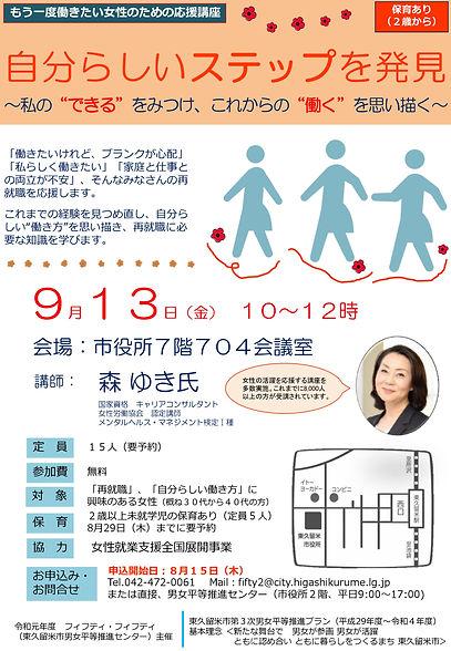 東久留米市セミナー_森ゆき_20190913.jpg