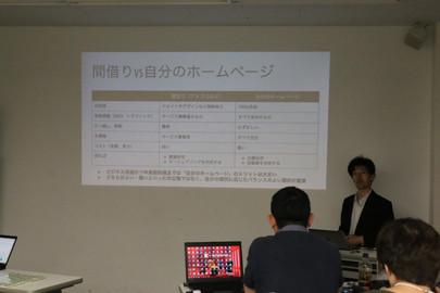 1日でHP講座_0511_森ゆき9.JPG