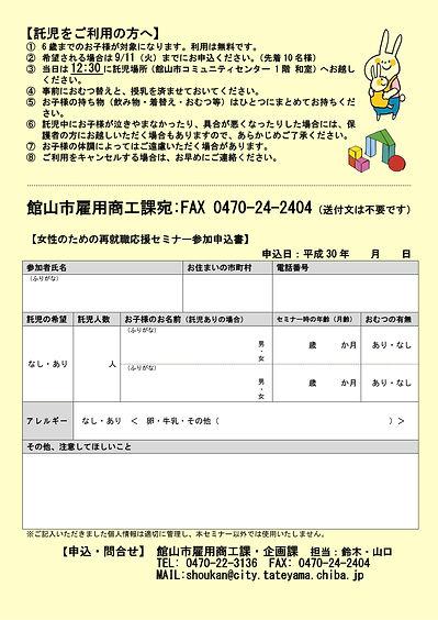 【最終版】300925女性向け再就職セミナーチラシ裏.jpg