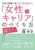 表紙画像「女性のキャリアのつくり方」.jpg