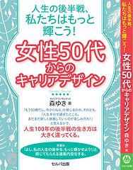 カバー表「女性50代からのキャリアデザイン」森ゆき2.jpg
