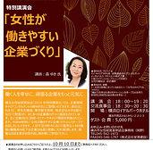 「女性が働きやすい企業づくり」チラシ_森ゆき.jpg