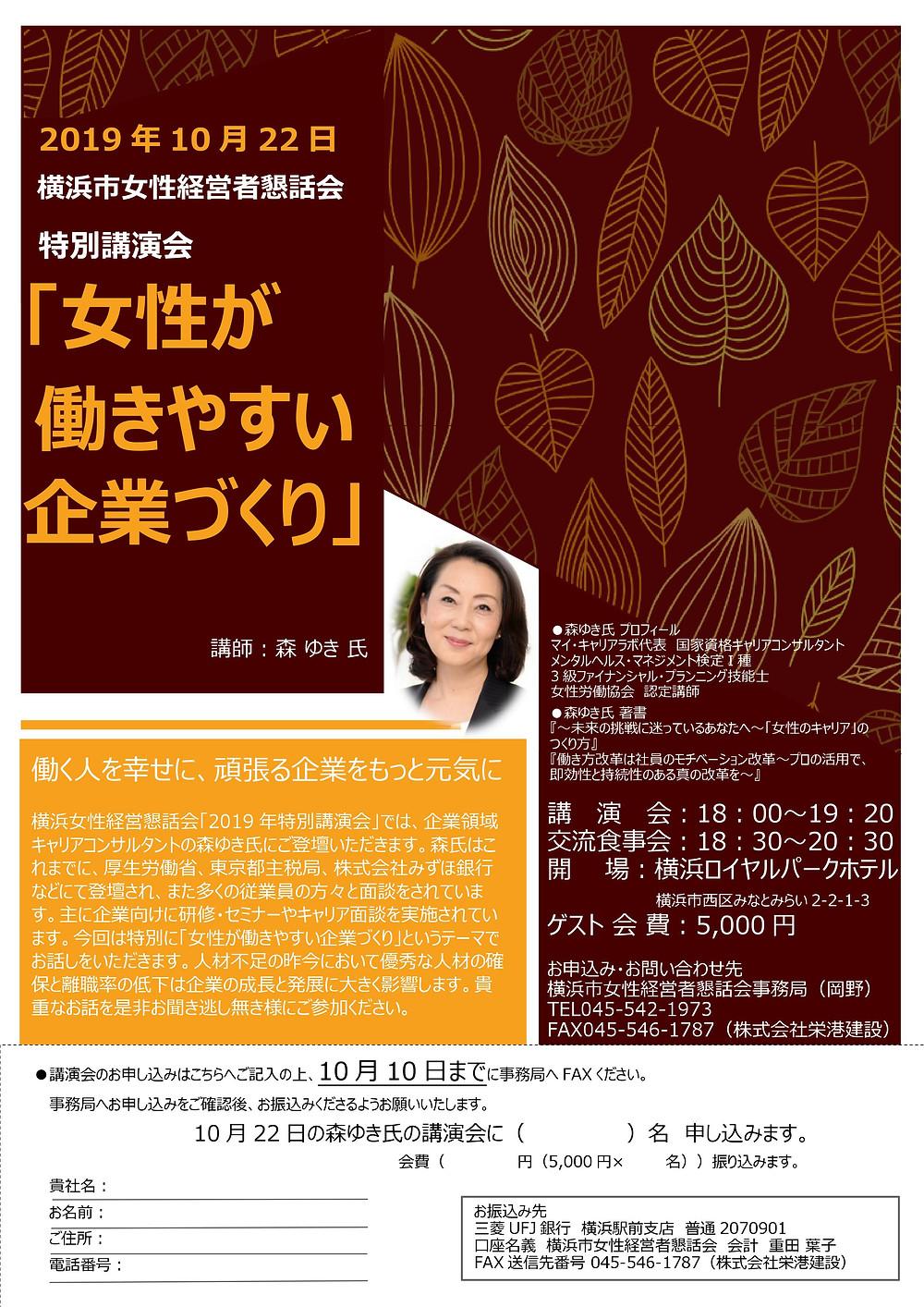 講演「女性が働きやすい企業づくり」森ゆき