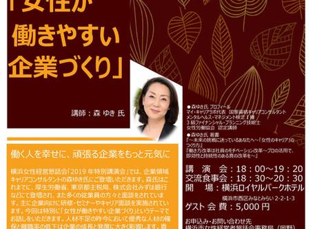 【登壇報告】講演会「女性が働きやすい企業づくり」
