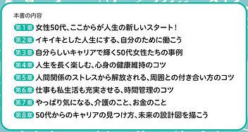 カバー裏「女性50代からのキャリアデザイン」森ゆき2.jpg