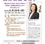 2020.11.29 就労支援セミナーチラシ_森ゆき.jpg