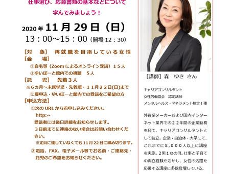 【実績】広島市にて、当社代表森ゆきが公開講座に登壇しました『再就職を目指すあなたへ、就労支援セミナー』(オンライン開催)
