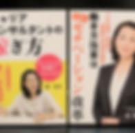 新書キャリコン_森ゆき1.JPG