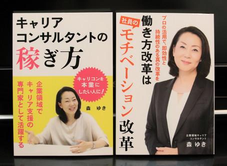 【新著2冊出版】『働き方改革は社員のモチベーション改革』『キャリアコンサルタントの稼ぎ方』