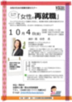 加須市女性のための就業支援セミナー20191004_森ゆき.jpg