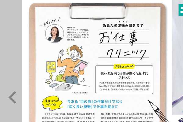 ぎゅってWeb10月号お仕事クリニック_森ゆき2.png