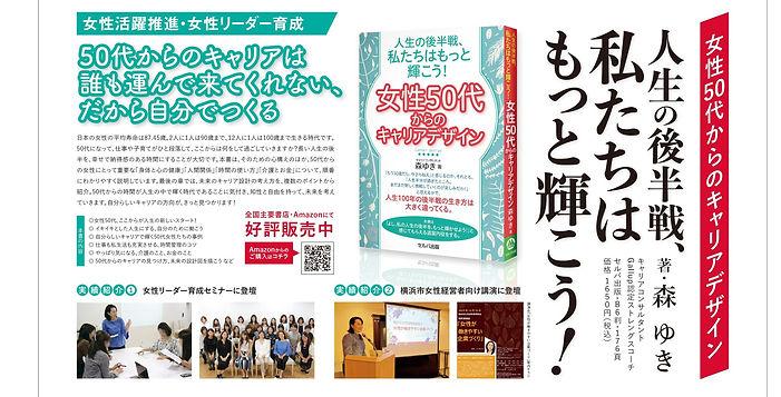 「女性50歳からのキャリアデザイン」森ゆき1.jpg