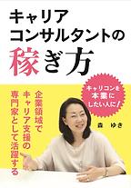 表紙画像「稼ぎ方」_森ゆき.png