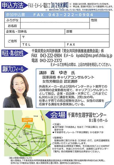 02_H30産業・女活部会①案内チラシP2.jpg