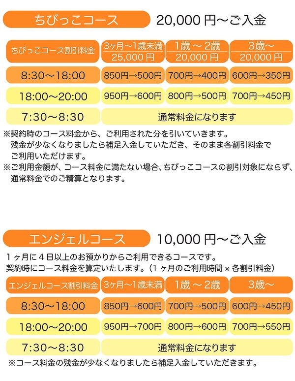 ちびっこエンジェルメニュー更新-2-02.jpg