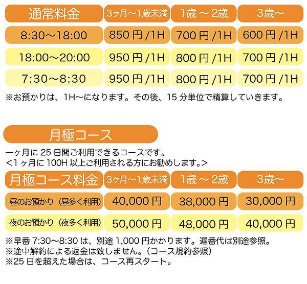 ちびっこエンジェルメニュー更新-01.jpg