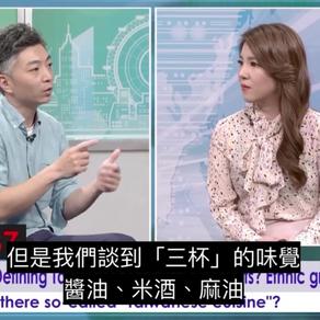 #全英節目首播|第三集:台灣美食算是國際佳餚嗎?