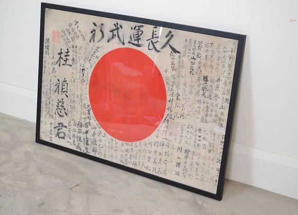 Japanese prayer flag. c.1940