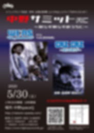 flyer_20200530.JPG