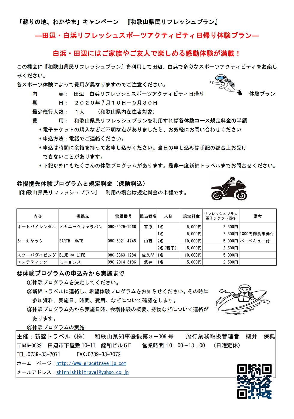 最終版‐日帰り体験プラン田辺白浜.png