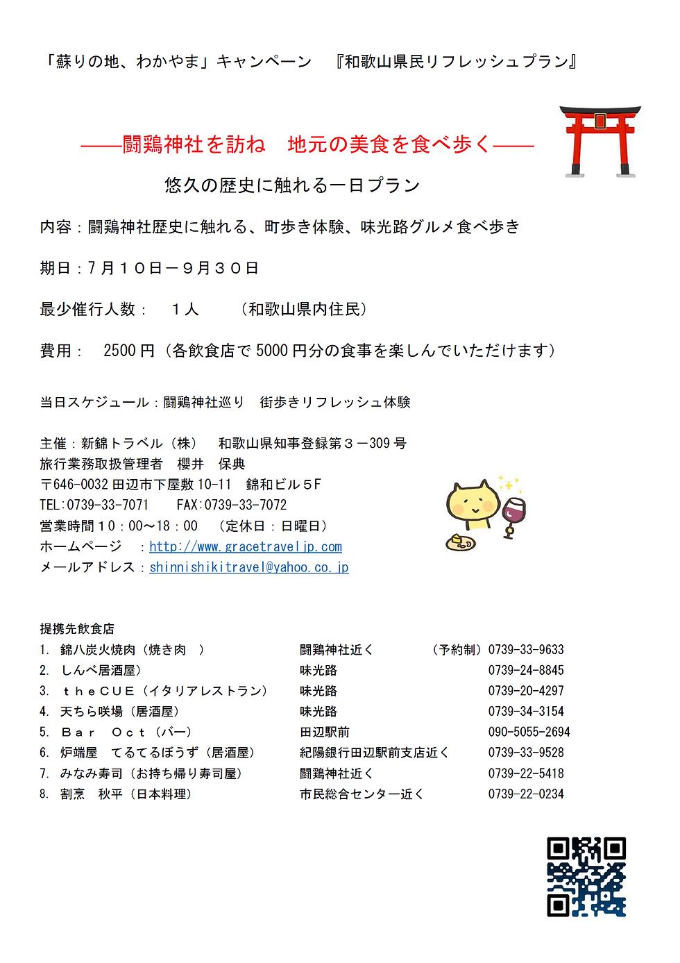 最終版‐闘鶏神社巡り食事付き.png