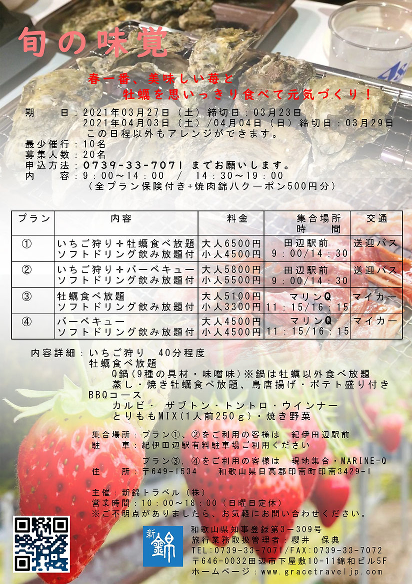 いちご+カキ.jpg