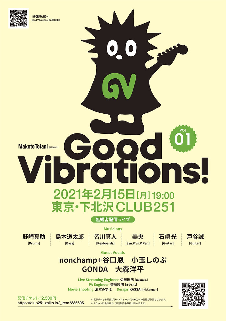 flyer_goodvibrations.jpg