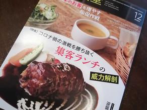 【media】『近代食堂12月号』の表紙&特集掲載