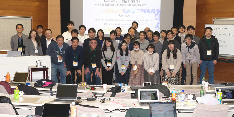 第3回クライオ電顕解析初心者講習会〜データ処理〜