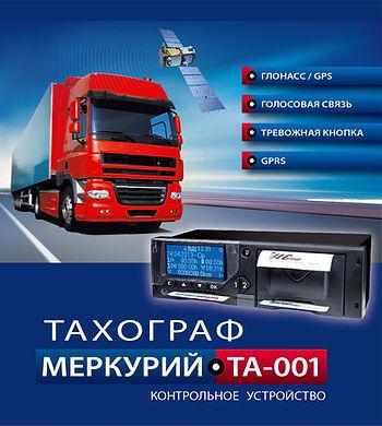 Меркурий ТА-001 с СКЗИ и GPRS модемом