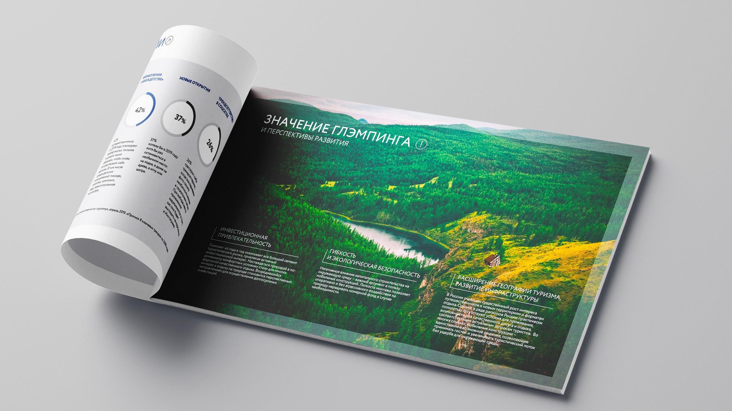 Brochure_Glamping_03