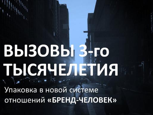 """""""Вызовы третьего тысячелетия"""", выступление на конференции """"Упаковка-2017"""", Эскпо"""