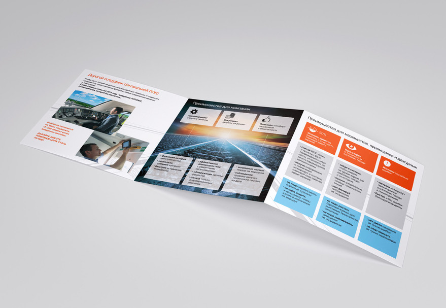 Brochure_Trains_04_white.jpg