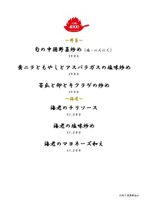 メニュー麻布十番_page-0003.jpg