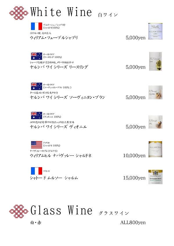 麻布十番店ドリンク_page-0004.jpg