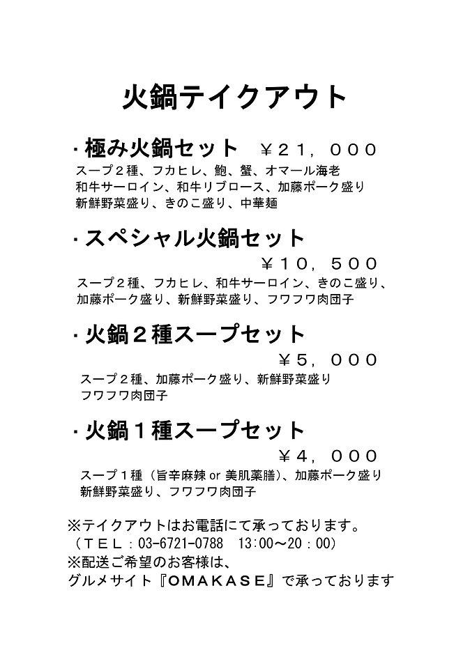 火鍋テイクアウト_page-0001.jpg
