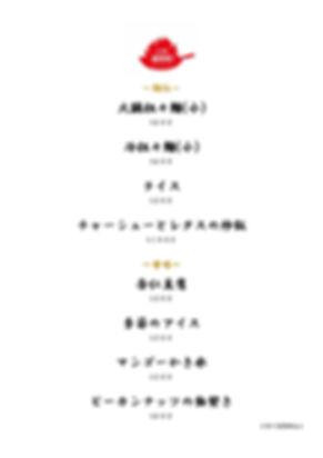 メニュー麻布十番_page-0005.jpg