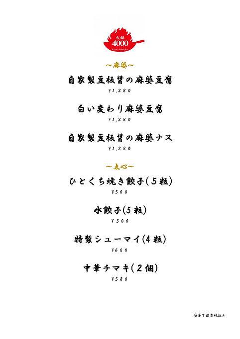 メニュー麻布十番_page-0004.jpg