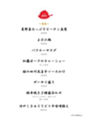 メニュー麻布十番_page-0001.jpg