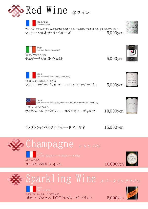 麻布十番店ドリンク_page-0005.jpg