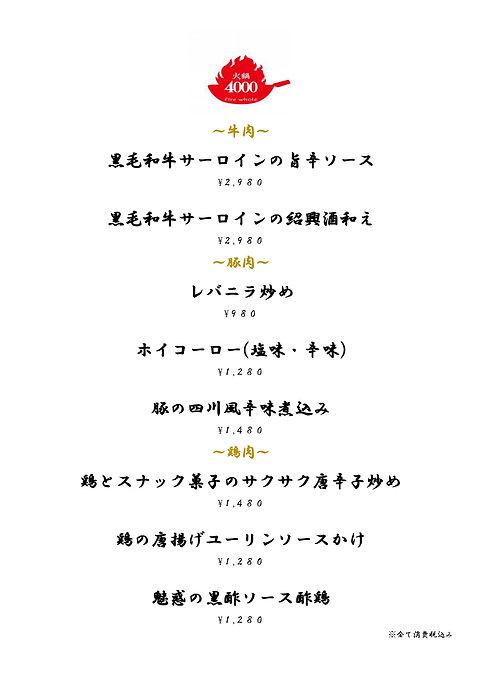 メニュー麻布十番_page-0002.jpg