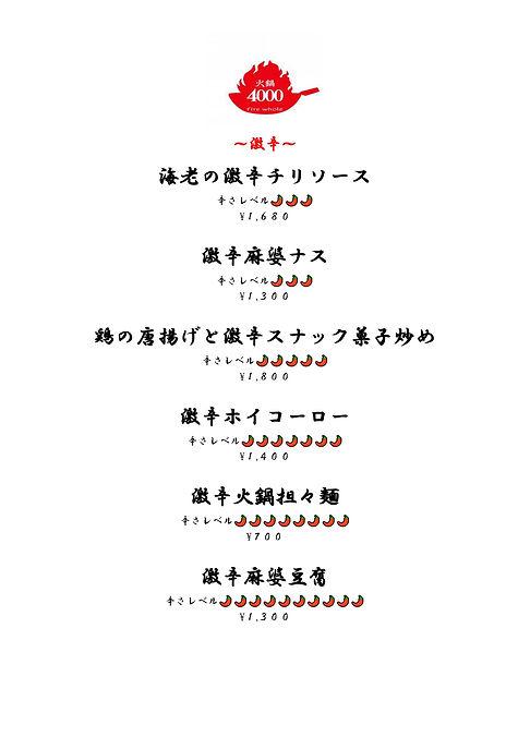 メニュー麻布十番_page-0006.jpg