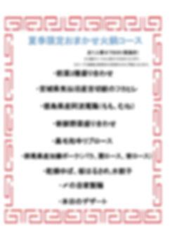 夏季限定火鍋_page-0001.jpg