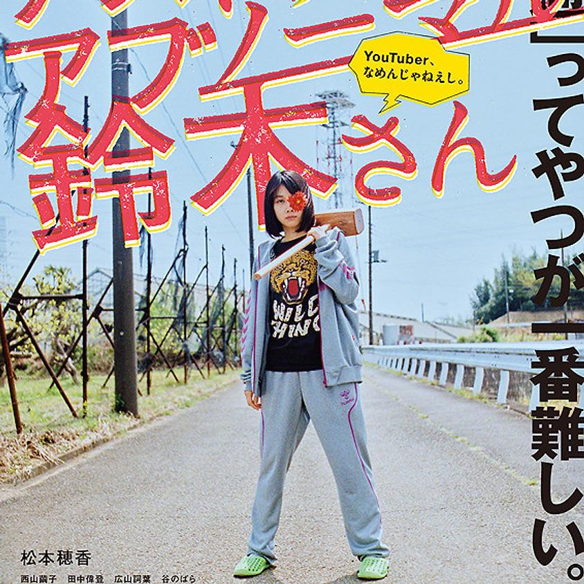 横浜ジャック&ベティ「アストラル・アブノーマル鈴木さん」舞台挨拶ライブ