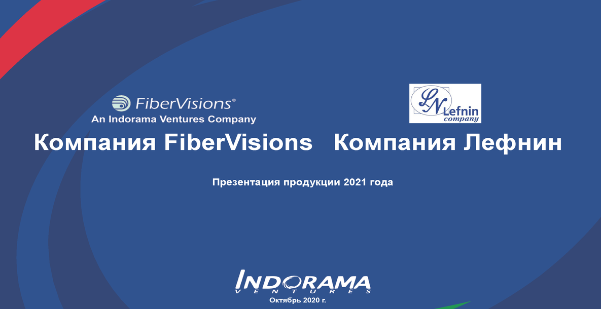 FiberVisions Presentation RU_Страница_1.