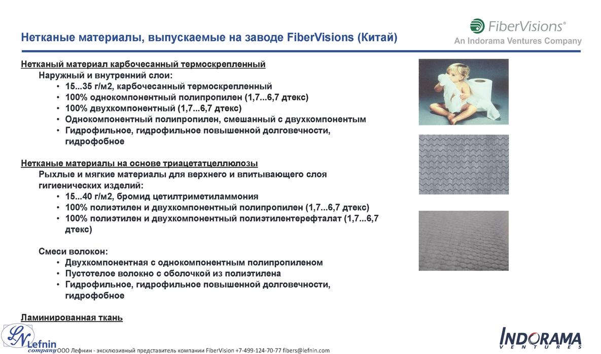 FiberVisions Presentation RU_Страница_8.