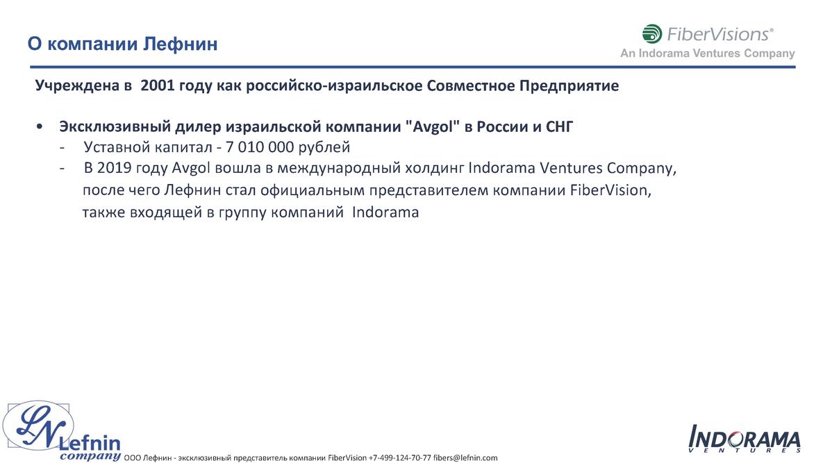 FiberVisions Presentation RU_Страница_3.