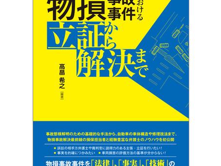 髙畠希之弁護士が編集した「物損事故事件における立証から解決まで」が発刊されました。