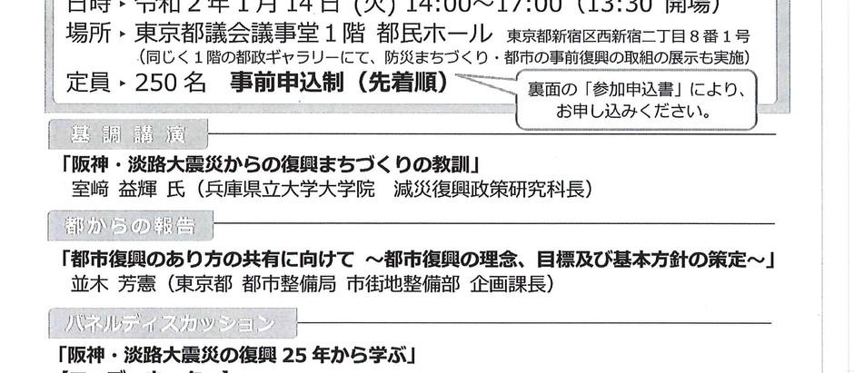 渕上玲子弁護士が、都市の事前復興シンポジウム(令和2年1月14日)にパネリストとして参加しました。