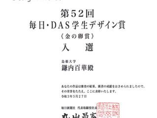 第52回毎日・DAS学生デザイン賞 入選